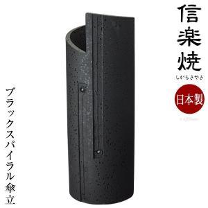 信楽焼き 傘立て ブラックスパイラル 幅21cm 日本製 完成品 信楽焼 傘立 スリム 傘置き 傘入れ 傘たて 和風 しがらき焼 ギフト カサ立て 笠立て|harda-kagu