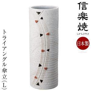 信楽焼き 傘立て トライアングル L 透かし彫り 幅21cm 日本製 完成品 信楽焼 傘立 スリム 傘置き 傘入れ 傘たて 和風 しがらき焼 ギフト カサ立て 笠立て|harda-kagu