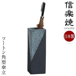 信楽焼き 傘立て ツートン角型 スクエア 幅16cm 日本製 完成品 信楽焼 傘立 スリム 傘置き 傘入れ 傘たて 和風 しがらき焼 ギフト カサ立て 笠立て|harda-kagu