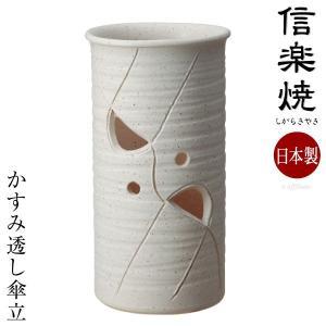 信楽焼き 傘立て かすみ透し 透かし彫り 幅24cm 日本製 完成品 信楽焼 傘立 スリム 傘置き 傘入れ 傘たて 和風 しがらき焼 ギフト カサ立て 笠立て|harda-kagu