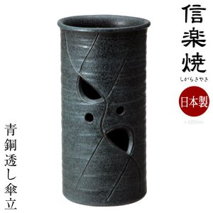 信楽焼き 傘立て 青銅透し 透かし彫り 幅24cm 日本製 完成品 信楽焼 傘立 スリム 傘置き 傘入れ 傘たて 和風 しがらき焼 ギフト カサ立て 笠立て|harda-kagu