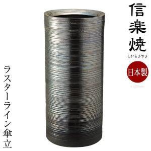 信楽焼き 傘立て ラスターライン ラスター彩 幅21cm 日本製 完成品 信楽焼 傘立 スリム 傘置き 傘入れ 傘たて 和風 しがらき焼 ギフト カサ立て 笠立て|harda-kagu