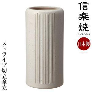 信楽焼き 傘立て ストライプ切立 きったて 幅22cm 日本製 完成品 信楽焼 傘立 スリム 傘置き 傘入れ 傘たて 和風 しがらき焼 ギフト カサ立て 笠立て|harda-kagu