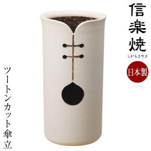 信楽焼き 傘立て ツートンカット 透かし 幅25cm 日本製 完成品 信楽焼 傘立 スリム 傘置き 傘入れ 傘たて 和風 しがらき焼 ギフト カサ立て 笠立て|harda-kagu