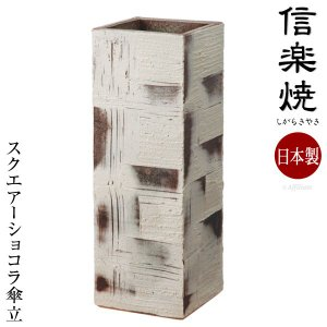 信楽焼き 傘立て スクエアーショコラ 幅17cm 日本製 完成品 信楽焼 傘立 スリム 傘置き 傘入れ 傘たて 和風 しがらき焼 ギフト カサ立て 笠立て|harda-kagu