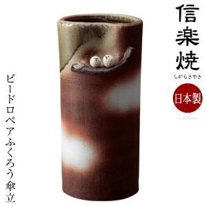 信楽焼き 傘立て 縁起物 開運 梟 フクロウ ビードロペア ふくろう 幅22cm 日本製 完成品 信楽焼 傘立 スリム 傘置き 傘入れ 傘たて 和風 しがらき焼 ギフト|harda-kagu