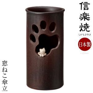 信楽焼き 傘立て 肉球窓から覗く猫 肉球 ねこ ネコ 猫 かわいい 可愛い 透かし彫り 幅23cm 日本製 完成品 信楽焼 傘立 スリム 傘置き 和風 しがらき焼 ギフト|harda-kagu