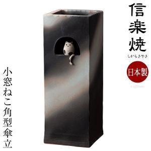 信楽焼き 傘立て 小窓 ねこ ネコ 猫 かわいい 可愛い 角型 スリム 幅17cm 日本製 完成品 信楽焼 傘立 スリム 傘置き 傘入れ 傘たて 和風 しがらき焼 ギフト|harda-kagu