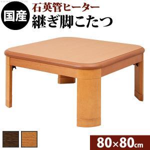 こたつ こたつテーブル 継脚付 日本製 楢 天然木 日本製 角丸 折れ脚 リラ 80×80 幅80cm 80cm 80 ブラウン 家具調 正方形 北欧|harda-kagu