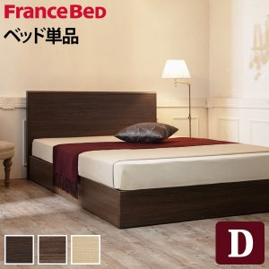 ベッドフレーム ベッド フランスベッド 日本製 ダブル フラットヘッドボードベッド グリフィン ベット 省スペース 木製ベッド 1人暮らし フランスベッド製|harda-kagu