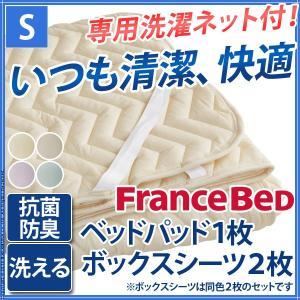 フランスベッド 日本製 敷きパッド ボックスシーツ グッドスリーププラス バイオ3点パック シングルサイズ ベッドパッド マットレスカバー 抗菌 防臭 洗える|harda-kagu