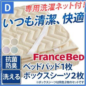 フランスベッド 日本製 敷きパッド ボックスシーツ グッドスリーププラス バイオ3点パック ダブルサイズ ベッドパッド マットレスカバー 抗菌 防臭 洗える|harda-kagu