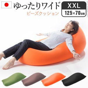 ビーズクッションソファ ピグロ XXLサイズ 125×70cm カバーリング 洗える 抱きまくら 読書用 スツール 軽量 コンパクト クッション XXL 日本製|harda-kagu