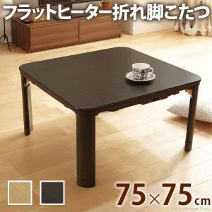 こたつ こたつテーブル 完成品 木製 折れ脚 リバーシブル フラットモリス フラットヒーター 75×75 幅75cm 75cm 75 コタツ 炬燵 テーブル|harda-kagu