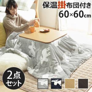 こたつ テーブル こたつ布団セット 2点セット 正方形 テーブル こたつ掛け布団 フラットヒーター折れ脚こたつ フラットモリス 60×60cm 保温綿入りこたつ布団|harda-kagu