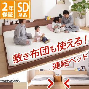 連結ベッド ベッドフレームのみ セミダブル ローベッド ファミーユ フラット ローベット ロータイプ フロアーベッド フロアベット|harda-kagu