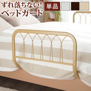 ベッドガード ベッドフェンス ベットガード ベットフェンス スポルテ ベッド用 ベット ベッド柵 ガード ズレ落ち防止 転落防止 サイドガード|harda-kagu