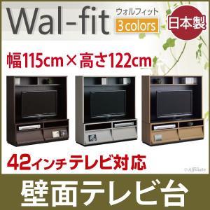 テレビ台 TV台 AVボード 壁面テレビ台 ウォルフィット 幅115cm 高さ122cm ブラウン 42V型対応 壁面収納テレビ台 ホワイト 幅114.5 奥行37.4 高さ121.2cm|harda-kagu