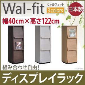 本収納 収納ラック ディスプレイラック ウォルフィット 3段1列 幅40cm高さ122cm ブラウン|harda-kagu
