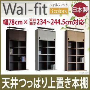 送料無料 天井つっぱり上置き本棚 ウォルフィット 幅78cm 天井高さ234〜244.5cm対応 w...