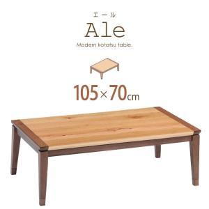 こたつ こたつテーブル テーブル 天然木 エール 幅105cm 幅105 奥行き70 高さ36 cm 継ぎ脚 北欧 モダン コタツ 炬燵 火燵 リビング 和風 高さ調節 家具調 長方形|harda-kagu