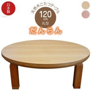 こたつ こたつテーブル 日本製 円形こたつ だんらん 円形 幅120cm 奥行120cm 炬燵 コタツ センターテーブル リビングテーブル おしゃれ おしゃれコタツ 円卓|harda-kagu