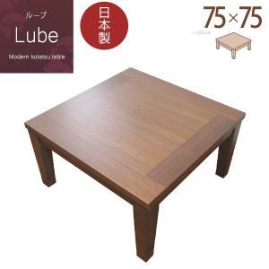 こたつ こたつテーブル 日本製 ルーブ 正方形 幅75cm 奥行75cm こたつ本体 家具調こたつ 家具調コタツ リビングこたつ コタツ オシャレこたつ オシャレコタツ|harda-kagu