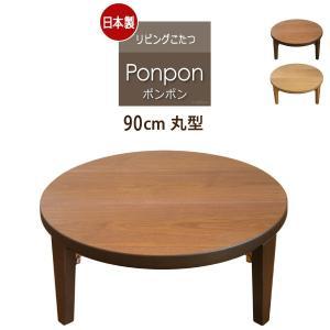 こたつ こたつテーブル 日本製 円形こたつ ポンポン 円形 幅90cm 奥行90cm こたつ 炬燵 コタツ リビングテーブル おしゃれ おしゃれコタツ 円卓|harda-kagu
