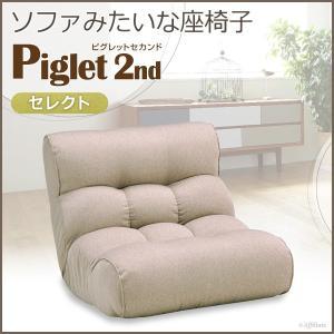 リクライニング座椅子 座椅子 一人掛けソファ ピグレット 2nd セカンド セレクト ベージュ 座いす リクライニングチェア パーソナルチェア 1人掛けソファ|harda-kagu