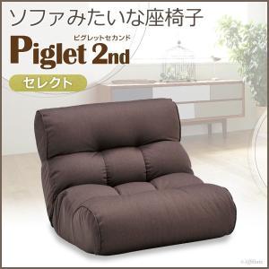 リクライニング座椅子 座椅子 一人掛けソファ ピグレット 2nd セカンド セレクト コーヒーブラウン 座いす リクライニングチェア 1人掛けソファ|harda-kagu