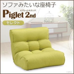 リクライニング座椅子 座椅子 一人掛けソファ ピグレット 2nd セカンド セレクト フレッシュグリーン 座いす リクライニングチェア 1人掛けソファ|harda-kagu