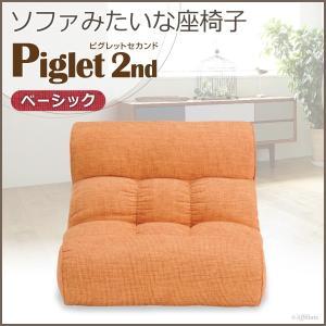 リクライニング座椅子 座椅子 一人掛けソファ ピグレット 2nd セカンド ベーシック オレンジ 座いす リクライニングチェア パーソナルチェア 1人掛けソファ|harda-kagu