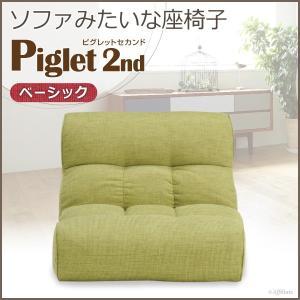 リクライニング座椅子 座椅子 一人掛けソファ ピグレット 2nd セカンド ベーシック グリーン 座いす リクライニングチェア パーソナルチェア 1人掛けソファ|harda-kagu