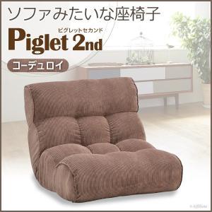 リクライニング座椅子 座椅子 一人掛けソファ ピグレット 2nd セカンド コーデュロイ ダークブラウン 座いす リクライニングチェア 1人掛けソファ|harda-kagu