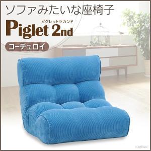 リクライニング座椅子 座椅子 一人掛けソファ ピグレット 2nd セカンド コーデュロイ ブルー 座いす リクライニングチェア パーソナルチェア 1人掛けソファ|harda-kagu