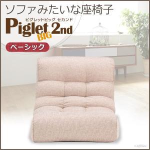 リクライニング座椅子 座椅子 一人掛けソファ ピグレット BIG 2nd ビッグ セカンド ベーシック アイボリー 座いす リクライニングチェア 1人掛けソファ|harda-kagu