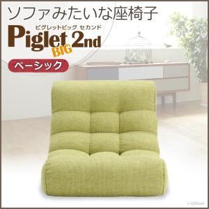 リクライニング座椅子 座椅子 一人掛けソファ ピグレット BIG 2nd ビッグ セカンド ベーシック グリーン 座いす リクライニングチェア 1人掛けソファ|harda-kagu
