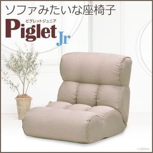 リクライニング座椅子 座椅子 一人掛けソファ ピグレット Jr ベージュ 座いす リクライニングチェア パーソナルチェア 1人掛けソファ ファミリー 幅65cm|harda-kagu