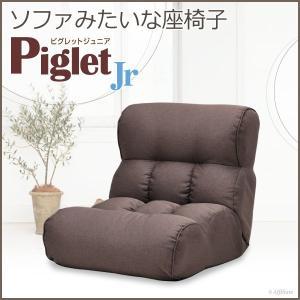 リクライニング座椅子 座椅子 一人掛けソファ ピグレット Jr コーヒーブラウン 座いす リクライニングチェア パーソナルチェア 1人掛けソファ ファミリー|harda-kagu