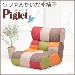 リクライニング座椅子 座椅子 一人掛けソファ ピグレット Jr MULTI マルチ 座いす リクライニングチェア パーソナルチェア 1人掛けソファ ファミリー|harda-kagu
