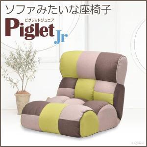 リクライニング座椅子 座椅子 一人掛けソファ ピグレット Jr FOREST フォレスト 座いす リクライニングチェア パーソナルチェア 1人掛けソファ 幅65cm|harda-kagu
