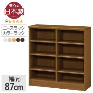 本棚 ブックシェルフ エースラック カラーラック 日本製 幅87cm高さ89cm オープンラック A4ファイル収納 書棚 収納棚 多目的ラック 可動棚 木製 収納ラック harda-kagu