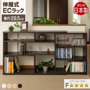 オープンシェルフ 日本製 スライドラック ECラック 幅118〜155cm 高さ80cm 深型 伸縮ラック ラック 棚 本棚 シェルフ スライド 伸縮 カウンター下 窓下|harda-kagu