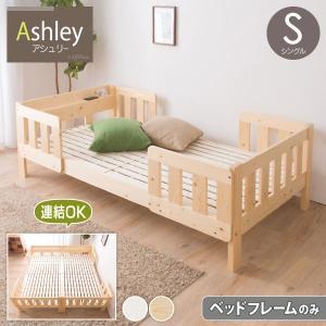 すのこベッド ベッド ベッドフレーム 棚 コンセント サイドガード アシュリー 宮付き シングル パイン材 すのこ 天然木 ナチュラル ホワイト|harda-kagu