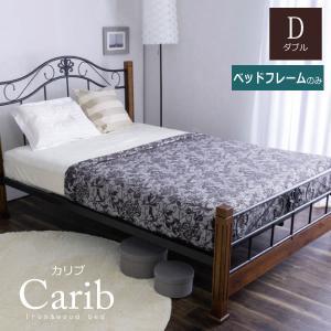 ベッドフレーム ベッド パイプベッド ダブル ダブルベッド 天然木 クラシック アイアンベッド ヴィンテージ 高さ調節 子供用ベッド カリブ ブラウン|harda-kagu