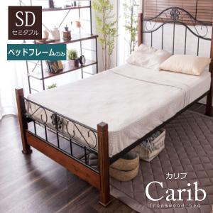ベッドフレーム ベッド パイプベッド セミダブル 天然木 セミダブルベッド クラシック アイアンベッド ヴィンテージ 高さ調節 子供用ベッド カリブ|harda-kagu