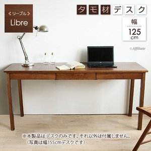 北欧風デスク 幅125cm リーブル ブラウン 机 勉強机 天然木 シンプル 書斎デスク 学習デスク 勉強デスク コンパクト 学習机 つくえ 大人用 パソコンデスク harda-kagu