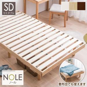 すのこベッド ベッド ベッドフレーム 3段階 高さ調節 布団も使える 頑丈すのこベッド ヘッドレス ノール セミダブル|harda-kagu