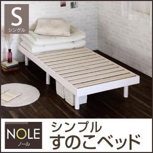 すのこベッド ベッド ベット フレームのみ シングル ホワイト 布団でも使える 脚付き 継ぎ脚 継足 ローベッド 頑丈 高さ調整可能 ノール ヘッドレス 高さ9.5|harda-kagu
