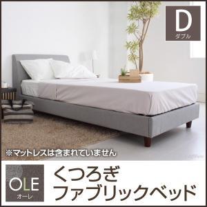 ベッドフレーム ベッド ファブリックベッド 北欧ベッド 布製ベッド オーレ ダブル グレー ベット ヘッドボード シンプル オシャレ ヘッドボードソファ 布張|harda-kagu